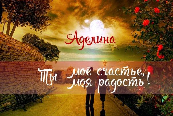 Аделина, ты мое счастье, ты моя радость!