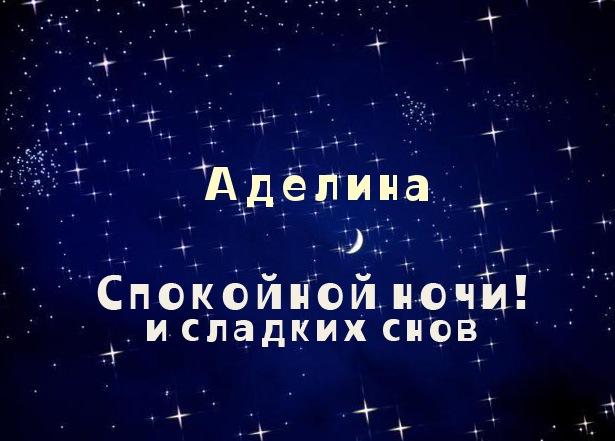 Аделина, спокойной ночи и сладких снов
