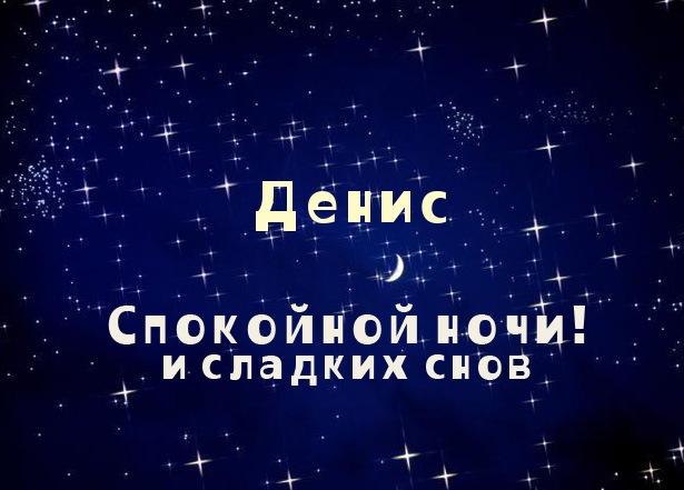 картинки денис спокойной ночи