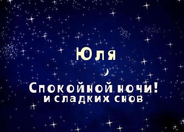 спокойной ночи юля картинки