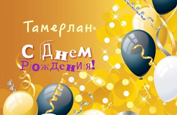 Тамерлан, с Днем Рождения!