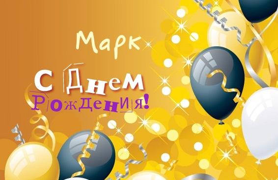 марк с днем рождения картинки
