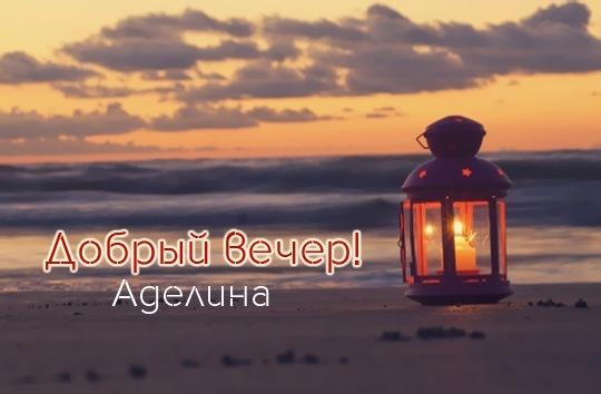 Аделина, добрый вечер! - открытка