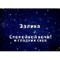 Залина, спокойной ночи и сладких снов
