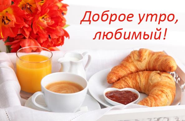 Пожелание с добрым утром и с кофе