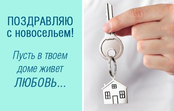 Поздравления с покупкой квартиры смешное