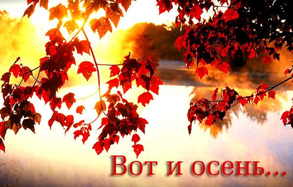 осень красивые картинки с надписями