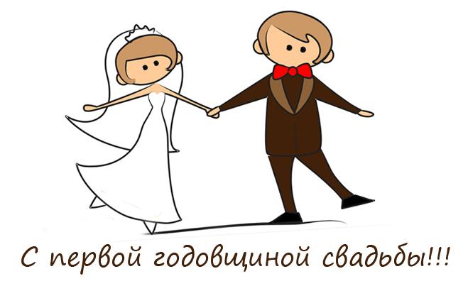 Поздравления мужу с первой годовщиной свадьбы прикольные