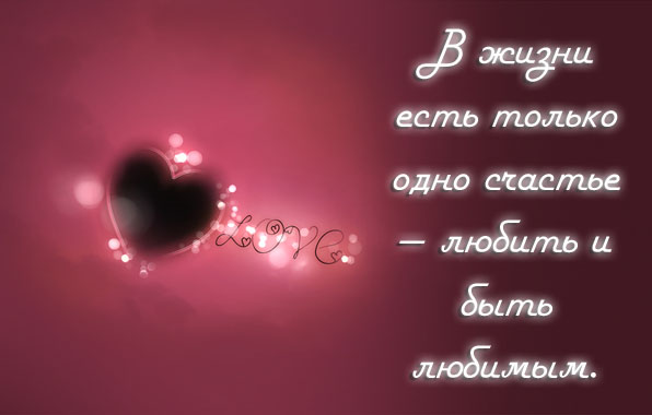 картинки про любовь с надписями для любимого