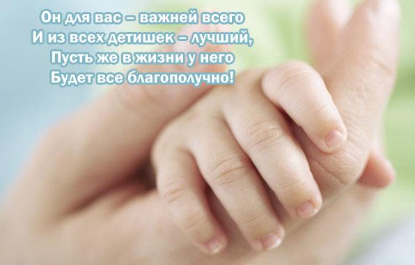 Поздравление с рождением ребенка