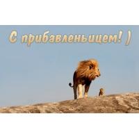 С прибавленьицем!)